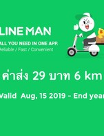 Promotion ค่าจัดส่ง Lineman 29 บาท สำหรับระยะทาง 6 km.  เริ่ม 15 Aug - สิ้นปีคะ   *** Promotion Love mom ลดค่าอาหาร 10%  สำหรับ Delivery order ใช้ได้เฉพาะ Grabfood เท่านั้น สิ้นสุด 31 Aug