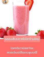 โปรโมชั่น ฉลองสับปดาห์เปิดร้านใหม่ ลด 5 บาท เมื่อสั่งเมนูในหมวด อิตตาเลี่ยนโซดา(ItalianSoda), ชาใส ไต้หวัน รสผลไม้ (FruityTea), ขนมหวานไทย(ThaiSweets), ชานมไต้หวัน รสผลไม้(FruityMilkTea), คุกกี้(Cookies), ขนมว่าง(Snacks), น้ำปั่น(Smoothies), สลัด(Salad), มอคเทลเชค(Mocktails), เบเกอร์รี่(Bakeries)