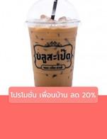 โปรโมชั่น โปรโมชั่น เพื่อนบ้าน ลด 20% ลด 20 % เมื่อสั่งเมนูในหมวด Hot drink, Smoothies drink, Cool drink