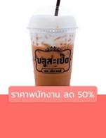 โปรโมชั่น ราคาพนักงาน ลด 50% ลด 50 % เมื่อสั่งเมนูในหมวด Hot drink, Smoothies drink, Cool drink
