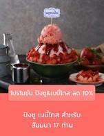 โปรโมชั่น โปรโมชั่น ปังซู&เบบี้โทส ลด 10% ลด 10 % เมื่อสั่งเมนูในหมวด Baby toast, Pangsu
