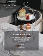 Afternoon Tea ราคา 600 บ./เซ็ท