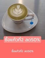 โปรโมชั่น ซื้อแก้วที่2 ลด50% ลด 50 % เมื่อสั่งเมนู  จำนวน 1 ที่