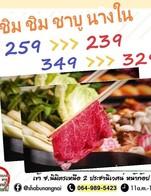 👉  โปรชิม ชิม ชาบู นางใน  👈                                                                                                                                                                                  🔥⚡🔥โปรจัดจ้านในย่านนี้ 🔥⚡🔥                                                                                                                                                                                                                                                                                                                                                  🍲  บุฟเฟ่ต์ชาบูไม่จำกัดเวลา เริ่มต้นเพียง 239 บาทเท่านั้น !! .. ♨ บุฟเฟ่ต์เริ่มต้น ปกติ 259 บาท ➡ เหลือเพียง 239 บาท  ♨ บุฟเฟ่ต์จัดเต็ม ปกติ 349 บาท ➡ เหลือเพียง 329 บาท .. อิ่ม ชิม ชิม ชาบู นางใน วันนี้ ถึง 31 ธันวาคม 2562 .. จองโต๊ะเลย 👉 📞 064-989-5423 .. . .  😋 ความสุขเต็มอิ่ม ไร้ขีดจำกัด 😋  ➖➖➖➖➖➖➖➖➖➖  ♨️ ชาบูชาบูนางใน ประชานิเวศน์ ♨️ 🤗 บุฟเฟ่ต์ชาบู อิ่มอร่อยไม่อั้น ไม่จำกัดเวลา 🤗  📍 ที่ตั้ง : ประชานิเวศน์1 (ซอยวัดเสมียนนารี) ถ.เทศบาลนิมิตรเหนือซอย2 ตรงข้ามท็อปส์ ซุปเปอร์มาร์เก็ต ระหว่าง การเคหะแห่งชาติ บ้านประชานิเวศน์1 - โรงเรียนมัธยมประชานิเวศน์  📌 แผนที่ : 👉 https://goo.gl/maps/MeohvJKHKSS2  📞 064-989-5423  📆 เปิดบริการทุกวัน 🕘 11.00 น. - 22.00 น.  ➖➖➖➖➖➖➖➖➖➖  #บุฟเฟ่ต์ #ชาบู #สุกี้ #หมู #เนื้อ #ซีฟู้ด #ชีส #ร้านอาหาร #อิ่ม #อร่อย #สุขภาพ #ครอบครัว #เพื่อน #ความสุข #ปาร์ตี้ #จัดเลี้ยง #ประชานิเวศน์ #ประชาชื่น #ประชาอุทิศ #งามวงศ์วาน #วงศ์สว่าง #พงษ์เพชร #วัดเสมียนนารี #จตุจักร #บางเขน #วิภาวดี #รังสิต #ดอนเมือง