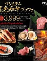 """""""อิโตคาโจ"""" เปิดให้บริการบุฟเฟต์ เฉพาะวันจันทร์และอังคารเท่านั้น  อิ่มอร่อยไม่อั้นอาหารและเครื่องดื่มรวมมากกว่า 100 รายการ จัดหนักไปกับเนื้อเเบล็ควากิว ปูาราบะ ซีฟู๊ด โฮตาเตะ กุ้งลายเสือ หมู ไก่ ซูชิ ซาซิมิ ขนมหวาน และ เครื่องดื่มอีกมากมาย . 💰Premium Buffet 3,999++ บาทต่อท่าน ⏰ 2 ชั่วโมงเต็มๆ  เปิดให้บริการทุกวัน: ตั้งแต่เวลา⏰ 17.00-24.00 . 🚩 ร้านอิโต-คาโจ โครงการนิฮอนมูระ มอลล์ ทองหล่อ13 สำรองความอร่อยได้ที่ ☎ 02-185-3338,064-184-7109 日本語総合窓口 ☎ 064-184-7108"""