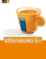 """โปรโมชั่น แก้วมาเองลด 5.- ลด 5 บาท เมื่อสั่งเมนู ชาเขียว, กาแฟเวียดนาม (หยด), คาปูชิโน , น้ำผลไม้สกัด """"รวม"""", อเมริกาโน, ชาไทย, นมชมพู, น้ำส้มคั้น, โยเกิร์ตสตอเบอรี่, ชาเวียดนามร้อน, เม็ดมะม่วง, โอวัลติน, ชาเบอร์รี่, โกโก้, ลาเต้, ข้าวแต๋น, น้ำผึ้ง + มะนาว, อิตาเลี่ยนโซดา , นมสด, มอคค่า, ชาพีช, โยเกิร์ต, ผลไม้ปั่น, เอสเปรสโซ่, น้ำผึ้ง+มะนาว+โซดา, ชามะนาว, น้ำผลไม้สกัด"""