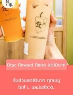โปรโมชั่น Dtac Reward ดีแทค ลด10บาท ลด 10 บาท เมื่อสั่งเมนูในหมวด Fresh Tea XXL, Summer Series XXL, Fruit Mountain Green Tea XXL, Fruit Green Tea L, Fresh Tea L, Fruit Mountain Green Tea L, Summer Series L, Milk Tea L