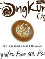 https://line.me/R/ti/p/%40fongkum คลิกลิงค์ สมัครสมาชิกโดยกดที่รูปกาแฟ ได้รับ 500 แต้ม สะสมไว้แลกเครื่องดื่ม ขนม ของที่ระลึกจากทางร้านค่ะ