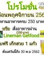 โปรโมชั่นเดือนพฤศจิกายน 2562  ทานอาหารครบ 250 บาท   หรือสั่งอาหารผ่่่าน #lineman @get ครบ 250 บาท  รับน้ำเก็กฉวยฟรี 1 แก้ว  เริ่มวันนี้ ถึง 30 พฤศจิกายน 2562