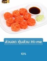 โปรโมชั่น ส่วนลด หุ้นส่วน Hi-me ลด 10 % เมื่อสั่งเมนูในหมวด ครัวญี่ปุ่น, pack hi-me