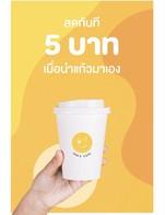โปรโมชั่น นำแก้วมาเองลด5฿ ลด 5 บาท เมื่อสั่งเมนูในหมวด Smoothie , Milk Tea, Cocoa n Milk, COFFEE ☕️, Italian Soda, Tea
