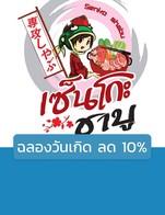 โปรโมชั่น ฉลองวันเกิด ลด 10% ลด 10 - 10 % เมื่อสั่งเมนูในหมวด buffet