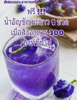 ฟรี น้ำอัญชัญมะนาว 1 ขวด เมื่อสั่งอาหาร 300 ขึ้นไป