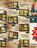 โปรโมชั่น ลดราคา20%จากเมนู เฉพาะเมนูข้าวกล่องเบ็นโตะทุกรายการ
