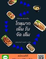 🔹🔹🔹โกหมาก เพิ่ม รับ จัด เต็ม 🔹🔹🔹  มาเป็นเพื่อนกันที่ Line Official Account สมัครฟรี บัตรสะสมแต้ม ยิ่งทาน ยิ่งคุ้ม สะสมเพื่อรับอาหารจานเด็ดจากทางร้าน  FREE  สมัครวันนี้ รับโบนัสฟรี 1 แต้ม  🔹สะสมครบ 2 แต้ม รับฟรี หมูสามชั้นทอด 1 จาน 🔹สะสมครบ 4 แต้ม รับฟรี แกงส้มพริกนกปลากะพง 1 หม้อ 🔹สะสมครบ 6 แต้ม รับฟรี กุ้งผัดสะตอกะปิ 1 จาน 🔹สะสมครบ 8 แต้ม รับฟรี กุ้งทอดกระเทียมพริกไทย 1 จาน 🔹สะสมครบ 10 แต้ม รับฟรี เนื้อปูผัดใบกระเพรา 1 จาน 🔹สะสมครบ 12 แต้ม รับฟรี ปลาเก๋าทอด 1 จาน  เงื่อนไขการใช้บัตร - คุณจะได้รับ 1 แต้ม เมื่อมาทานที่ร้านครบ 800 บาทขึ้นไป - คุณจะได้รับ 1 แต้ม ต่อ 1 บิล วันละ 1 ครั้งเท่านั้น ไม่ว่าจะมาที่ร้านกี่ครั้งก็ตาม - หากพบว่ามีการใช้บัตรสะสมแต้มอย่างไม่ถูกต้อง แต้มหรือบัตรแลกของรางวัลที่คุณได้รับจะถือเป็นโมฆะ - ร้านอาหารโกหมาก ขอสงวนสิทธิ์การยกเลิก หรือเปลี่ยนแปลงเงื่อนไขโดยไม่ต้องแจ้งล่วงหน้า