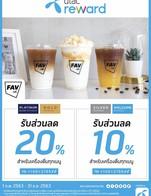 โปรโมชั่น FAV café x Dtac Reward 10% ลด 10 % เมื่อสั่งเมนูในหมวด Milk, Special Menu, ชา Twinings, Tea & Cocoa, Soda, Coffee