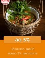 โปรโมชั่น ลด 5% ลด 5 % เมื่อสั่งเมนูในหมวด น้ำพริก, เมนูข้าว, ยำ, ทอด, ผัด (ผักปลอดภัย), ต้ม-แกง, ส้มตำ, ผัด