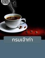 โปรโมชั่น กรมเจ้าท่า ลด 10 บาท เมื่อสั่งเมนูในหมวด Nitro Coffee , E. Cold other, B.Hot Coffee, A. Special Drink, D. Hot other, C. Cold Coffee