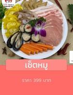 โปรโมชั่น เซ็ตหมู  ลดเหลือ 399 บาท เมื่อสั่งเมนู 猪肉套餐/เซ็ตรวมหมู&ซีฟู้ด/Mixed set pork&seafood