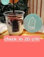 โปรโมชั่น check in 20 บาท ลด 20 บาท เมื่อสั่งเมนูในหมวด เครื่องดื่มชาและนมสด, เครื่องดื่มชาผลไม้, เครื่องดื่มกาแฟ