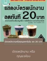 โปรโมชั่น บัตรพนักงานหรือกุญอพาร์เม้น ลด 20 บาท ลด 20 บาท เมื่อสั่งเมนูในหมวด เครื่องดื่มชาและนมสด, เครื่องดื่มชาผลไม้, เครื่องดื่มกาแฟ