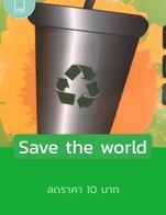 โปรโมชั่น Save the world ลด 10 บาท เมื่อสั่งเมนูในหมวด เครื่องดื่มชาและนมสด, เครื่องดื่มชาผลไม้, สมูทตี้สุขภาพ, เครื่องดื่มกาแฟ