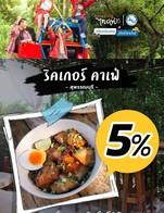 โปรโมชั่น เที่ยวไทยเท่ ต่อ1 ลด 5 % เมื่อสั่งเมนูในหมวด เมนูข้าว&สลัด, ไอศกรีม&Toppings, ขนมหวานและครัวซองต์, นม&ชา, ของทานเล่น&กุ้ง, สเต็ก&สปา, เมนูปั่นพิเศษ&กาแฟ, Smoothie&โซดา, สยาม&อื่นๆ