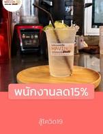 โปรโมชั่น พนักงานลด15% ลด 15 % เมื่อสั่งเมนูในหมวด เครื่องดื่ม, ชา+โกโก้, ผลไม้+soda