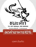 โปรโมชั่น ลดค่าอาหาร10% ลด 10 - 10 % เมื่อสั่งเมนู กุ้งอบวุ้นเส้น, ผัดเปรี้ยวหวานปลาทับทิม(ทั้งตัว), ปลาเก๋า 2.0 ทอดน้ำปลา/ทอดกระเทียม, ข้าวผัดหมูกลาง, ยำแหนมสด, ปลาทับทิมสามรส/ราดพริก, หมึกอบวุ้นเส้น, กระเพราหมูสับ ไข่ดาว, ข้าวผัดไข่  กลาง, กุ้งทวายคั่วพริกเกลือ , ไก่คั่วเกลือ, กระเพราหมูแดด ราดข้าว, กระเพราปลาหมึก, ยำคะน้ากุ้งสด, เฟรนฟรายด์, ออเดิร์ฟอีสาน, ยำกบ, ทะเลผัดผงกระหรี่, ยำตระไคร้ปลากรอบ, ปลาทับทิมผัดเม็ดมะม่วง(ทั้งตัว), ข้าวผัดปู, ไก่ไทยรวนเค็ม, แกงเขียวหวานกุ้งทวายไข่เค็ม ถ้วย, ไก่ราดซอสมะขาม, ข้าวผัดปลาหมึก เล็ก, ข้าวผัดแหนม กลาง, ทอดมันปลากราย8 ชิ้น, หอยกระทะร้อน, ข้าวผัดไข่ ใหญ่, กะเพราหมู ราดข้าว, ไข่เจียวปูราดข้าว, ข้าวผัดไก่ใหญ่, หมึกใหญ่ย่าง/แดดเดียว/กระเทียม 2, ข้าวผัดกุ้งกลาง, ปูม้าผัดต้นหอม, ปลาเก๋า 1.5 นึ่งบ๊วย/นึ่งซีอิ๊ว/นึ่งมะนาว, เนื้อไก่ทอดเกลือ, ลาบปลาช่อน, ปลาคังผัดเต้าเจี้ยว, ห่อหมกปลา, หมูแดดเดียว, เต้าหู้บัลลังค์ปู, ปลาทับทิมชมดาว, แกงเขียวหวานกุ้งทวายไข่เค็ม หม้อ, ยำไส้ตัน, ผัดเผ็ดกบ, ปลาเนื้ออ่อนสามรส-ราดพริก, กะเพรากุ้ง ราดข้าว, กุ้งหมึกชุบแป้งทอด, หน่อไม้ฝรั่งผัดน้ำมันหอย, ทะเลดำ, ฉู่ฉี่ปลาหมึก, ปลาเก๋า 1.5 สามรส/ราดพริก/น้ำปลา/กระเทียม, ปลาคังทอดน้ำปลา, ผัดผักหวานน้ำมันหอย, ผัดเผ็ดไก่ไทยใบยี่หร่า, ทอดมันกุ้ง, ปลาเก๋า 1.2 นึ่งบ๊วย/ซีอิ้ว/มะนาว, หมึกเล็กผัดไข่เค็ม, หลดบัวน้ำมันหอย, ทะเลลวกจิ้ม, ผัดกระเพราไข่เยี่ยวม้ากรอบ, ปลาช่อนผัดคื่นฉ่าย ทั้งตัว, หมึกใหญ่ย่าง1โล, ห่อหมกมะพร้าวอ่อน, กุ้งทวายอบวุ้นเส้น, วุ้นเส้นผัดไข่, เชิงปลากรายทอดกระเทียม, ฉู่ฉี่กุ้งทวาย จาน, ปูม้าผัดผงกะหรี่, ปลาทับทิมนึ่งซีอิ๊ว, ผัดผักรวมปลาหมึก, ลูกชิ้นปลากรายลวกจิ้ม, ซี่โครงอ่อนตุ๋นเยื่อไผ่ หม้อ, กุ้ง / หมึก นึ่งมะนาว, ผัดผักรวมหมู, ห่อหมกปลามะพร้าวอ่อน, ปลากะพงนึ่งซีอิ๊ว, ปูผัดผงกระหรี่/พริกเผาต้นหอม 1, ข้าวผัดไก่กลาง, กะเพราเต้าหู้ไข่, กุ้งชุบแป้งทอด 8ชิ้น, กะเพราหมูคลุก, กบใหญ่ทอดกระเทียม, ปูผัดผงกะหรี่/พริกเผา/ต้นหอม 2, กะเพราหมูแดดเดียว ราดข้าว, ต้มยำปลาเก๋า หม้อ, ปลาทับทิมนึ่งมะนาว, กุ้งทวายสามรส 1โล, ปูอัด, หมึกใหญ่ย่าง/แดดเดียว/กระเทียม 4, กุ้งทวายอบเนย 12 โล, ลาบปลาช่อน ตัวเล็ก, ปลาทับทิมทอดน้ำปลา /กระเทียม, กุ้งราดซอสมะขาม จาน, ยำผักกูดกุ้งสด, ไข