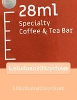 โปรโมชั่น โปรโมชั่นลด20%ทุกวันพุธ ลด 20 % เมื่อสั่งเมนูในหมวด coffee 1 AM , NON COFFEE, Coffee 4am size L, OUR SPECIALTIES, coffee 2AM size M, Coffee 2Am Size L, TEA, Coffee 3 am size L , SPARKING, coffee 3 AM size M, Coffee 4AM size M