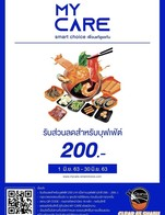 โปรโมชั่น บัตร my care เอกการยาง ลด 100 บาท เมื่อสั่งเมนู บุฟเฟต์499, บุฟเฟต์299