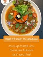 โปรโมชั่น ส่วนลด VIP เงินสด 5% วันสุดสัปดาห์ ลด 5 % เมื่อสั่งเมนูในหมวด Vegetarian, Curry, Pizza, Pasta, Hamburger, Steak, Thai Appertizer, Western Salad & Cold Dish, Premium Steak, Thai Main, Western Appertizer, Thai Salad, Western Soup, Thai Soup