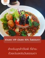 โปรโมชั่น ส่วนลด VIP เงินสด 10% วันธรรมดา ลด 10 % เมื่อสั่งเมนูในหมวด Vegetarian, Curry, Pizza, Pasta, Hamburger, Steak, Thai Appertizer, Western Salad & Cold Dish, Premium Steak, Thai Main, Western Appertizer, Thai Salad, Western Soup, Thai Soup