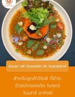 โปรโมชั่น ส่วนลด VIP บัตรเครดิต 3% วันสุดสัปดาห์ ลด 3 % เมื่อสั่งเมนูในหมวด Vegetarian, Curry, Pizza, Pasta, Steak, Thai Appertizer, Western Salad & Cold Dish, Premium Steak, Thai Main, Western Appertizer, Thai Salad, Western Soup, Thai Soup