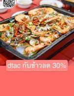 โปรโมชั่น dtac กับข้าวลด 30% ลด 30 % เมื่อสั่งเมนูในหมวด Cกับข้าวสไตล์หูหนาน 辣喵家常味, Cซุป 健康的青蔬和汤, Cซีฟู้ดpremium 泰国的海鲜中国的味, C ยำสไตลล์จีน 开胃凉拌