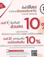 ลด 10% เฉพาะค่าอาหาร เมื่อทานครบ 1,000 บาท