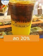 โปรโมชั่น ลด 20% ลด 20 % เมื่อสั่งเมนู Orangina Espresso