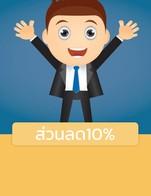 โปรโมชั่น ส่วนลด10% ลด 10 % เมื่อสั่งเมนู ผู้ใหญ่, เด็กสูง110ซม., เด็กสูง130ซม., เด็กสูง120ซม., เด็กสูง140ซม., เด็กสูง100ซม., เด็กสูง90ซม.