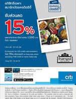โปรโมชั่น CitiBank ลด 15 % เมื่อสั่งเมนูในหมวด อาหารเจ, อาหารเหนือ, อาหารมื้อเย็น, ผัด, แกง, อาหารทานเล่น, อาหารหลัก, พิเศษ, ยำ, อาหารจานเดียว