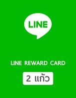 โปรโมชั่น Line Reward Card (2แก้ว) ลด 50 % เมื่อสั่งเมนู อัฟโฟกาโต้, น้ำผึ้งมะนาวโซดา, นมเผือก, เฟรชมิลค์, ช็อคโกแลต, แอปเปิ้ล ครัมเบิล ริคเกอร์ เบลนด์, โอ้!! ออเรนจ์ วิธ ช็อคโก, มะนาวอัญชัน โซดา, บับบลี บลู, ฟีซซี่ เบอร์รี่, มิลค์กี้ คาราเมล คอฟฟี่, TWININGS TEA, นมคาราเมล, ริคเกอร์ คอฟฟี่ เบลนด์(กาแฟปั่น), นัทตี้ ลาเต้, มอคค่า , เฟรชโยเกิร์ต, นมชมพู, คาเฟ่ ลาเต้, น้ำหอมสยาม, เอสเพรสโซ่ มัคคิอาโต้, มัทฉะลาเต้, เวรี่สตรอว์เบอร์รี่, เอสเพรสโซ่, ไทย ที ครัมเบิล ริคเกอร์ เบลนด์, วันเดอร์ มัทฉะ เรดบีน ริคเกอร์ เบลนด์, แพสชั่นฟรุต-แมงโก้, คาปูชิโน่, บลูเบอร์รี่-เกรป, Apple in black, แอปเปิ้ล ฟีซ, ชาไทย, เซสตี้ คอฟฟี่, Milk (2Oz.), คอฟฟี่ วิธ วานิลลา ครีม , ฮันนี่ เยลลี่ โยเกิร์ต, ไอซ์ คอฟฟี่ วิธ มัทฉะ ลาเต้, ชาพีช, อเมริกาโน่, ช็อคโกแลตชิป ริคเกอร์ เบลนด์, ชาสตรอว์เบอร์รี่, สตรอว์เบอร์รี่ โยเกิร์ต, มัทฉะ น้ำผึ้งมะนาว