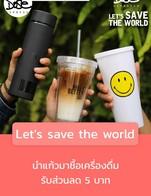 โปรโมชั่น Let's save the world ลด 5 บาท เมื่อสั่งเมนูในหมวด Hot tea, Milk Drinks, Fruit frappe, Fresh juice, Cold coffee, Filter coffee, Soft drink, Chocolate, Hot coffee
