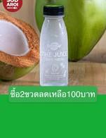 โปรโมชั่น ซื้อ2ขวดลดเหลือ100บาท ลดเหลือ 50 บาท เมื่อสั่งเมนู น้ำมัลเบอร์รี่   (ขวด), น้ำส้ม  (ขวด), น้ำเสารสน้ำผึ้ง  (ขวด), น้ำองุ่น   (ขวด), น้ำฝรั่ง  (ขวด), น้ำผลไม้รวม  (ขวด), น้ำมะพร้าวน้ำหอม Kokonut (ขวด), น้ำแอปเปิ้ล
