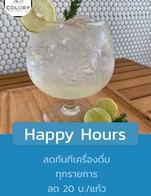โปรโมชั่น Happy Hours ลด 20 บาท เมื่อสั่งเมนูในหมวด Tea&milk, Italian Soda, smoothies, Coffee
