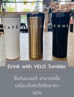 โปรโมชั่น Drink with VELO Tumbler ลด 50 % เมื่อสั่งเมนูในหมวด ICED COFFEE, MILK, ICED CHOC, FRUITY, ALL FRAPPE, ICED TEA, HOT COFFEE
