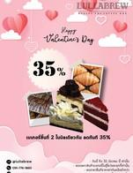 โปรโมชั่น February เบเกอรี่ชิ้นที่สองลด 35% ลด 30 % เมื่อสั่งเมนูในหมวด Brownie / Muffin, Cake หน้าร้าน, Cheesecake หน้าร้าน, Bread หน้าร้าน จำนวน 1 ที่