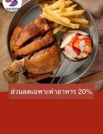 โปรโมชั่น ส่วนลดเฉพาะค่าอาหาร 20% ลด 20 % เมื่อสั่งเมนู PA01.พาสต้าพริกกระเทียม กับ ไส้กรอก, EM12.ข้าวผัดแกงเขียวหวาน, SP05.ราดหน้าส้มตำไทย, ST08.ไก่เผ็ดซันรูฟ, SP08.กุ้งแช่น้ำปลา, MD03.กุ้งคั่วพริกเกลือ, YY11.ยำแซลมอน, MD05.คอหมูย่างผัดพริกแกง, EM04.ปีกไก่ทอดเกลือ, ST04.ไส้กรอกอีสาน, MD08.ข้าวผัดซันรูฟ, ไข่เจียว, SR01.เม็ดมะม่วง, แอปเปิ้ลเขียวน้ำปลาหวาน, PA02.พาสต้าขี้เมากุ้ง, YY05.ยำปูอัดอลาสก้า, MD07.สามชั้นทอดน้ำปลา, EM10.ตำกุ้งสด, SP11.ลวกจิ้มซีฟู้ด, MD02.คะน้าผัดกุ้ง, YY08.ยำกุ้งสด, ซาสึมิ, ST06.ซันรูฟฟรายด์, MC01.ไส้กรอกรวมย่าง, YY03.ยำไส้กรอก, EM06.ลาบหมูทอด, SP02.หมูมะนาว, ST09.หมูร้อยตอก, MD10.ข้าวเปล่า, SP03.ยำคะน้ากุ้งสด, ST02.ปีกไก่รมควัน, EM05.ปูอัดทอดกรอบ, MC07.คอหมูย่างแจ่ว, ข้าวไข่เจียว, EM11.ไข่ตุ๋นต้มยำ, YY09.ยำกุ้งสะดุ้ง, MC05.ฟิชแอนด์ชิป, EM09.ยำไข่ดาว, YY02.ยำหมูยอ-ไข่เค็ม, ST03.ไส้กรอกอาราบิกิ, SP09.ผักดอง, MC06.ขาหมูเยอรมัน, ST07.ปลาเส้นอบกรอบ, SO02.ต้มส้มปลากระพง, SP10.ยำมาม่าปลาร้ากุ้งสด, SR02.ปลากระพงผัดพริกไทยดำ, EM01.ข้าวเกรียบซันรูฟ, MD04.แกงเผ็ดไก่ย่าง, MC02.ไส้กรอกหมูรมควัน, EM02.หัวหอมทอด, SP01.ยำลูกชิ้นเอ็นข้อไก่สด, MD06.ปลากระพงทอดน้ำปลากับยำแอปเปิ้ลเขียว, YY10.ยำพรีเมี่ยม, SR07.เนื้อผัดพริกไทยดำ, YY12.ยำคอหมูย่าง, YY01.ยำหมูยอ, SR03.ต้มยำไก่บ้านน้ำดำ, YY07.ยำปลาหมึก, SO01.ต้มยำกุ้ง, MD01.กะหล่ำปลีผัดน้ำปลา, EM08.ยำถั่วพลู, SO03.ซุปเปอร์ปีกไก่, MC03.ไส้กรอกหมูเยอรมัน, YY04.ยำสามชั้นทอดกรอบ, SP04.ยำแหนม, MC04.ไก่ย่างซันรูฟ, YY06.ยำวุ้นเส้นโบราณ, SR06.เนื้อย่างจิ้มแจ่ว, SR04.สามชั้นคั่วพริกเกลือ, ST01.ยำถั่วทอด, SR05.ทะเลผัดฉ่า, SP07.ซันรูฟสลัด, ST05.แหนมซี่โครงหมู, EM03.เอ็นข้อไก่ทอด, PA03.เส้นใหญ่คั่วไก่รมควัน, MD09.ข้าวคลุกกระเพราไข่ข้น, EM07.พล่ากุ้ง, SP06.ตำหลวงพระบาง, ผลไม้รวม
