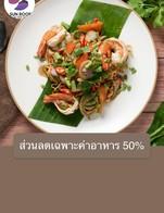 โปรโมชั่น ส่วนลดเฉพาะค่าอาหาร 50%  ลด 50 % เมื่อสั่งเมนู PA01.พาสต้าพริกกระเทียม กับ ไส้กรอก, EM12.ข้าวผัดแกงเขียวหวาน, SP05.ราดหน้าส้มตำไทย, ST08.ไก่เผ็ดซันรูฟ, SP08.กุ้งแช่น้ำปลา, MD03.กุ้งคั่วพริกเกลือ, YY11.ยำแซลมอน, MD05.คอหมูย่างผัดพริกแกง, EM04.ปีกไก่ทอดเกลือ, ST04.ไส้กรอกอีสาน, MD08.ข้าวผัดซันรูฟ, ไข่เจียว, SR01.เม็ดมะม่วง, แอปเปิ้ลเขียวน้ำปลาหวาน, PA02.พาสต้าขี้เมากุ้ง, YY05.ยำปูอัดอลาสก้า, MD07.สามชั้นทอดน้ำปลา, EM10.ตำกุ้งสด, SP11.ลวกจิ้มซีฟู้ด, MD02.คะน้าผัดกุ้ง, YY08.ยำกุ้งสด, ซาสึมิ, ST06.ซันรูฟฟรายด์, MC01.ไส้กรอกรวมย่าง, YY03.ยำไส้กรอก, EM06.ลาบหมูทอด, SP02.หมูมะนาว, ST09.หมูร้อยตอก, MD10.ข้าวเปล่า, SP03.ยำคะน้ากุ้งสด, ST02.ปีกไก่รมควัน, EM05.ปูอัดทอดกรอบ, MC07.คอหมูย่างแจ่ว, ข้าวไข่เจียว, EM11.ไข่ตุ๋นต้มยำ, YY09.ยำกุ้งสะดุ้ง, MC05.ฟิชแอนด์ชิป, EM09.ยำไข่ดาว, YY02.ยำหมูยอ-ไข่เค็ม, ST03.ไส้กรอกอาราบิกิ, SP09.ผักดอง, MC06.ขาหมูเยอรมัน, ST07.ปลาเส้นอบกรอบ, SO02.ต้มส้มปลากระพง, SP10.ยำมาม่าปลาร้ากุ้งสด, SR02.ปลากระพงผัดพริกไทยดำ, EM01.ข้าวเกรียบซันรูฟ, MD04.แกงเผ็ดไก่ย่าง, MC02.ไส้กรอกหมูรมควัน, EM02.หัวหอมทอด, SP01.ยำลูกชิ้นเอ็นข้อไก่สด, MD06.ปลากระพงทอดน้ำปลากับยำแอปเปิ้ลเขียว, YY10.ยำพรีเมี่ยม, SR07.เนื้อผัดพริกไทยดำ, YY12.ยำคอหมูย่าง, YY01.ยำหมูยอ, SR03.ต้มยำไก่บ้านน้ำดำ, YY07.ยำปลาหมึก, SO01.ต้มยำกุ้ง, MD01.กะหล่ำปลีผัดน้ำปลา, EM08.ยำถั่วพลู, SO03.ซุปเปอร์ปีกไก่, MC03.ไส้กรอกหมูเยอรมัน, YY04.ยำสามชั้นทอดกรอบ, SP04.ยำแหนม, MC04.ไก่ย่างซันรูฟ, YY06.ยำวุ้นเส้นโบราณ, SR06.เนื้อย่างจิ้มแจ่ว, SR04.สามชั้นคั่วพริกเกลือ, ST01.ยำถั่วทอด, SR05.ทะเลผัดฉ่า, SP07.ซันรูฟสลัด, ST05.แหนมซี่โครงหมู, EM03.เอ็นข้อไก่ทอด, PA03.เส้นใหญ่คั่วไก่รมควัน, MD09.ข้าวคลุกกระเพราไข่ข้น, EM07.พล่ากุ้ง, SP06.ตำหลวงพระบาง, ผลไม้รวม