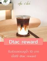 โปรโมชั่น Dtac reward ลด 10 บาท เมื่อสั่งเมนูในหมวด Frappe, TEA, Milk, Smoothie , Non-Coffee, Soda, COFFEE