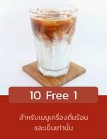โปรโมชั่น 10 Free 1 ลด 100 % เมื่อสั่งเมนูในหมวด HOT TEA, ICED COFFEE, MILK, ICED CHOC, ICED TEA, HOT CHOC, HOT COFFEE