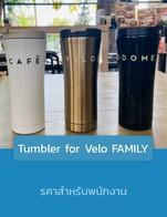 โปรโมชั่น Tumbler for Velo FAMILY ลด 40 % เมื่อสั่งเมนู Tumbler